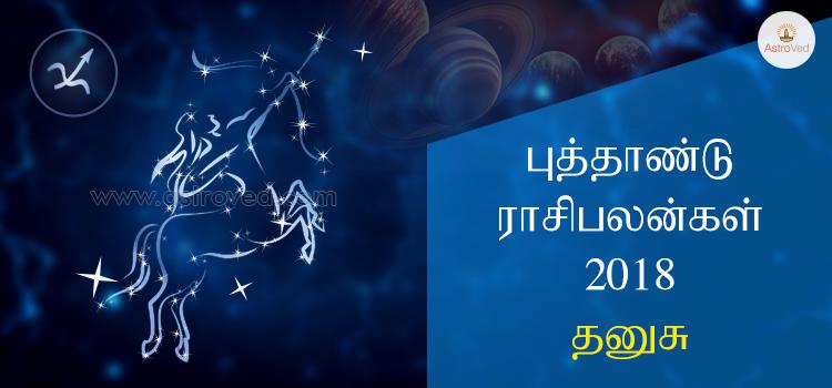 Dhanusu Rasi 2018
