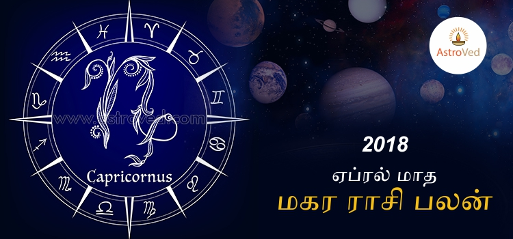 2018-april-months-rasi-palan-for-makara