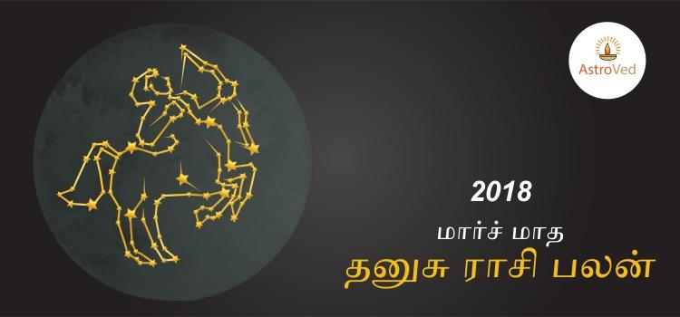 2018-march-months-rasi-palan-for-dhanusu