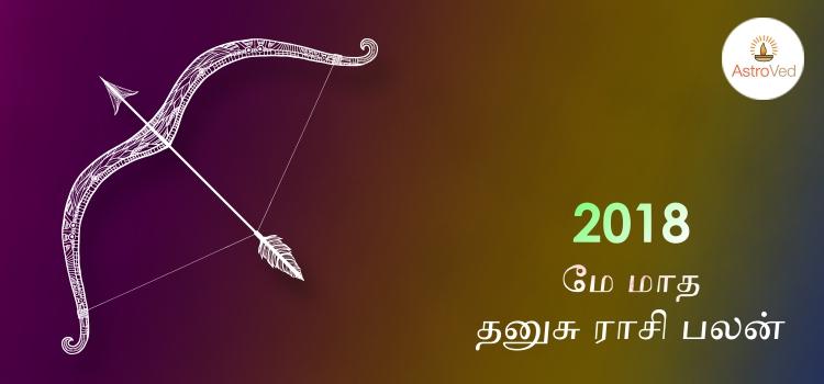 2018 May Matha Rasi Palan for Dhanusu