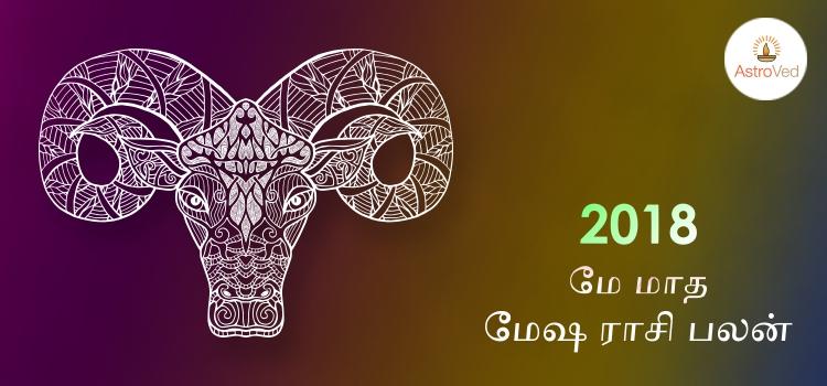 2018 May Matha Rasi Palan for Mesha