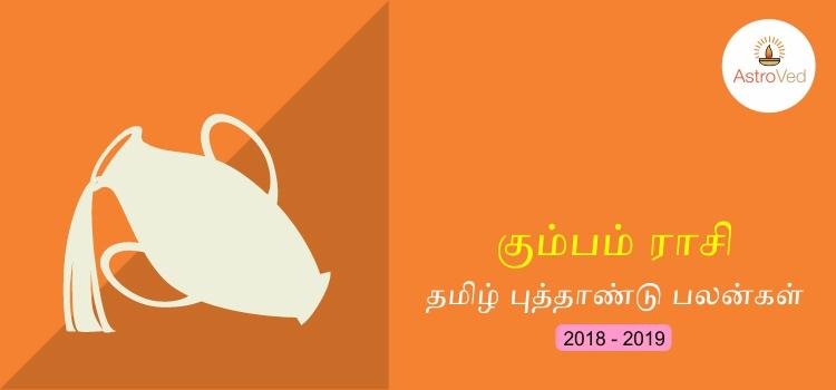 tamil-puthandu-rasi-palangal-kumbam-2018-2019