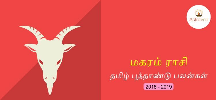 tamil-puthandu-rasi-palangal-makaram-2018-2019