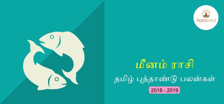 tamil-puthandu-rasi-palangal-meenam-2018-2019