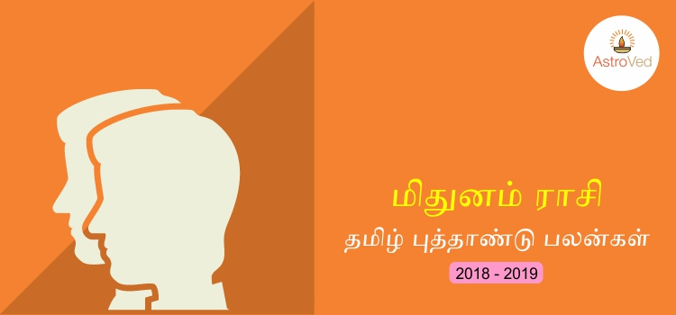 tamil-puthandu-rasi-palangal-mithuna-2018-2019