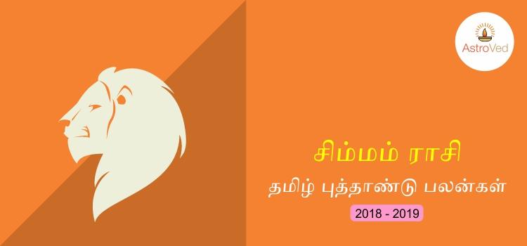 tamil-puthandu-rasi-palangal-simha-2018-2019