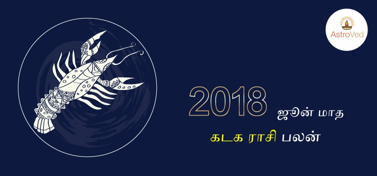 2018-june-months-rasi-palan-for-kadagam