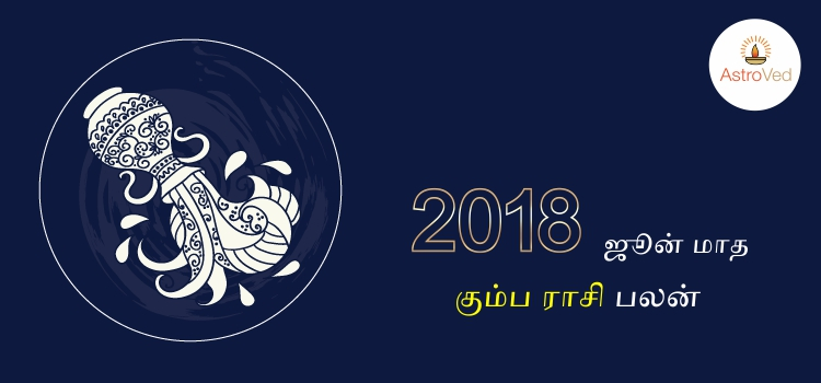 2018-june-months-rasi-palan-for-kumbam