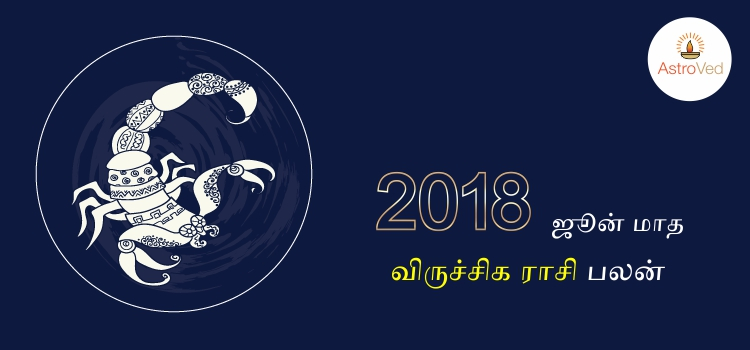 June Monthly Viruchigam Rasi Palangal 2018 Tamil