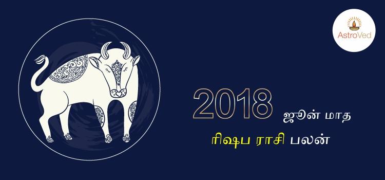 June Monthly Rishabam Rasi Palangal 2018 Tamil
