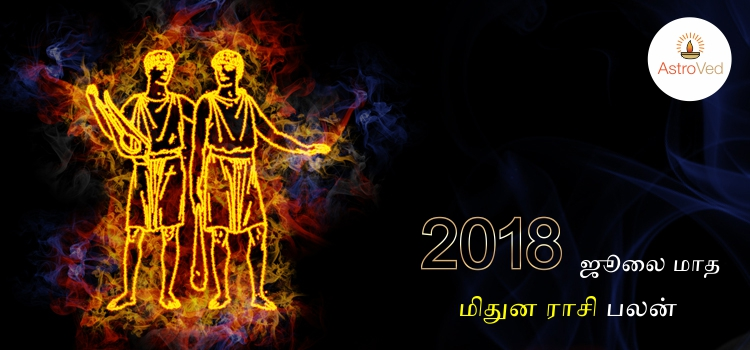2018-july-matha-rasi-palan-for-mithuna