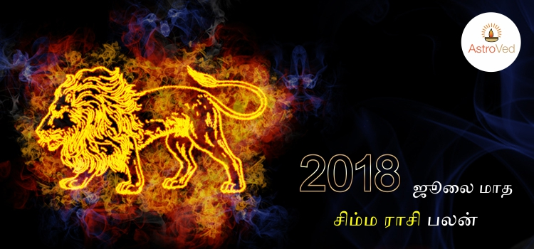 2018-july-matha-rasi-palan-for-simha