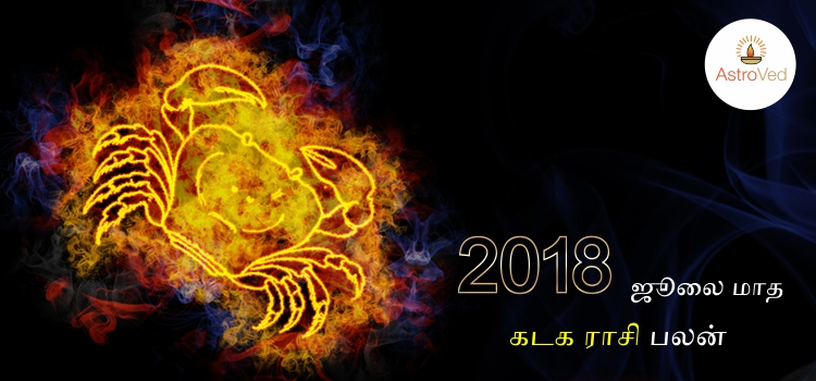 july-matha-rasi-palan-for-makaram-2018