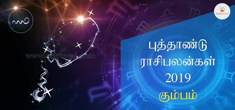 new-year-rasi-palangal-2019-kumba