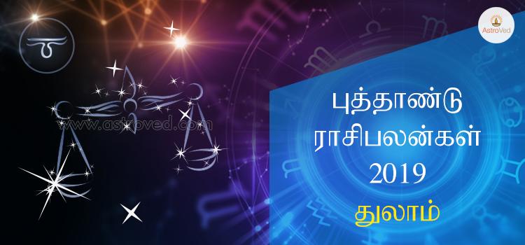 Thula Rasi Palan 2019