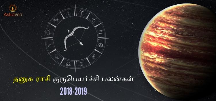 dhanusu-rasi-guru-peyarchi-palangal-2018-2019