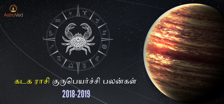kadagam-rasi-guru-peyarchi-palangal-2018-2019