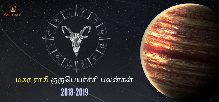 makara-rasi-guru-peyarchi-palangal-2018-2019