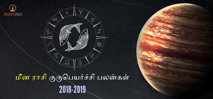 meenam-rasi-guru-peyarchi-palangal-2018-2019
