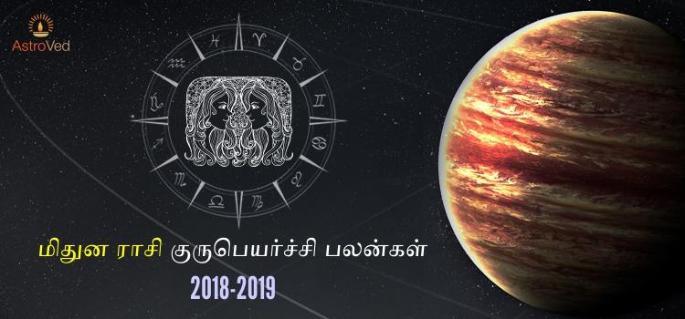 mithuna-rasi-guru-peyarchi-palangal-2018-2019