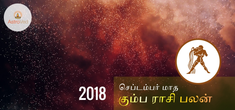 Aquaries-September-Month-Tamil-Prediction-2018